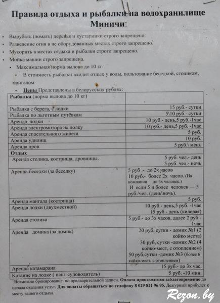 Платная рыбалка в Беларуси 2020